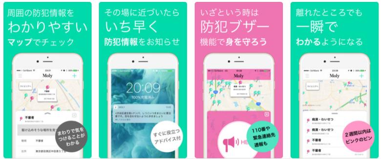 Moly 防犯アプリ