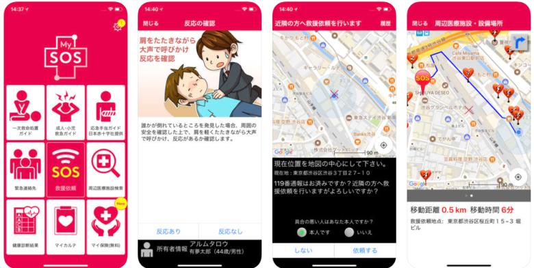 MYSOSアプリ