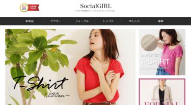 楽天市場ソーシャルガール(Social GIRL)