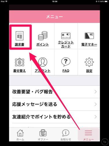 クレジットカード・電子マネーの支払い管理アプリ「CRECO」のクレジットカード明細を表示させる操作方法画面