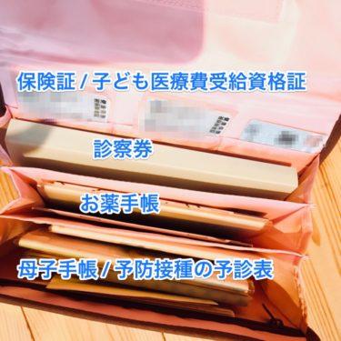 母子手帳ケースの中身・収納の様子