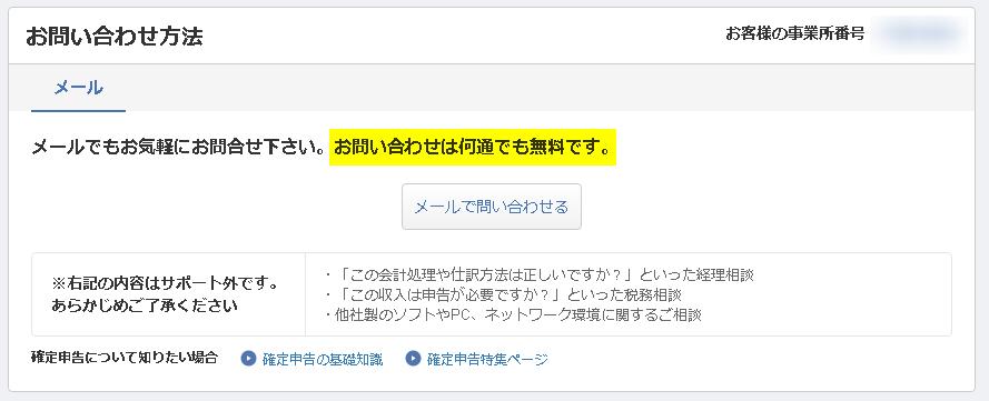 確定申告ソフトMFクラウド確定申告の私の使い方