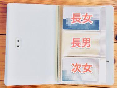 ダイソー名刺入れケース1列に3段ポケットがあるタイプの写真画像