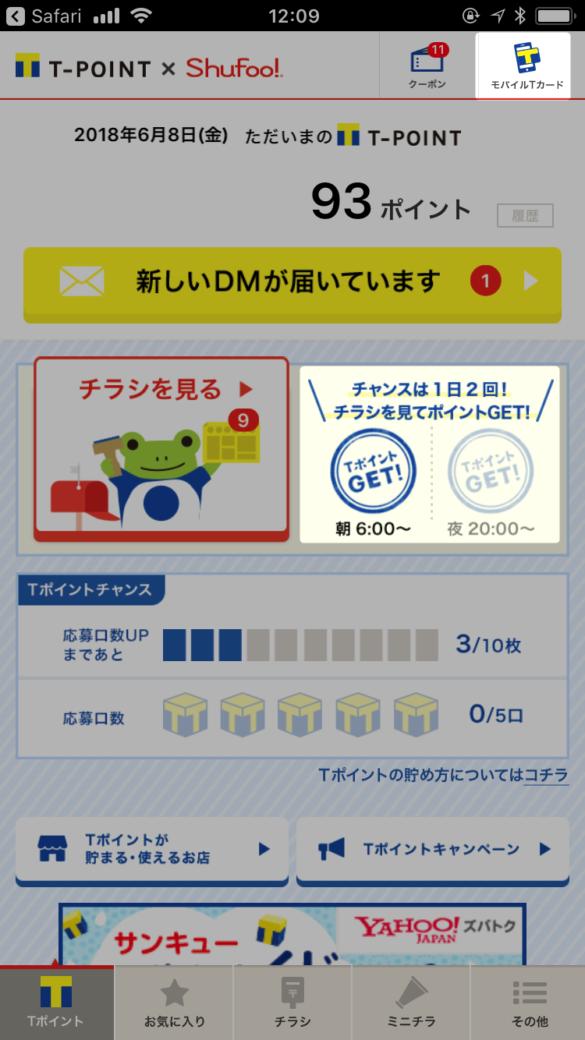Shufoo!(シュフー)×Tポイントアプリの特徴・使い方