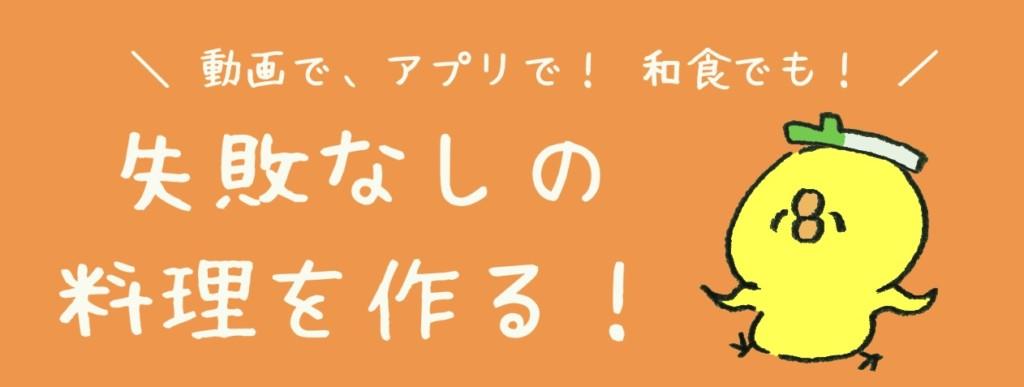 動画でアプリで!和食でも!失敗なしの料理を作る!と書いたキャプチャ