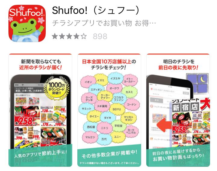 Shufoo!(シュフー)の特徴・使い方