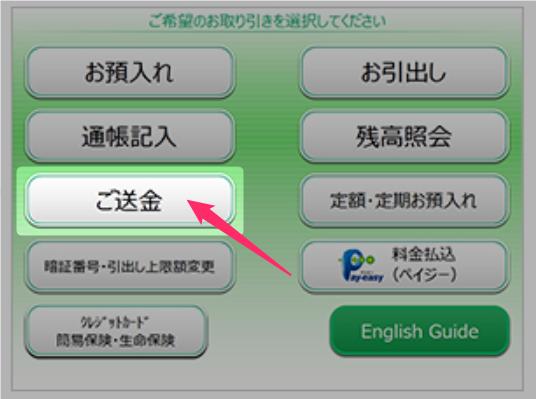 ゆうちょ銀行ATMの振込方法