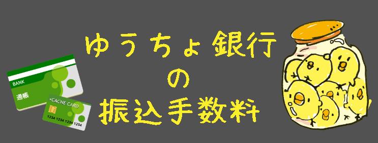 ゆうちょ銀行の振込手数料