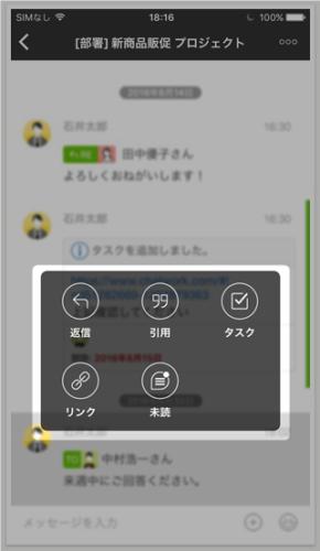 チャットワーク使い方操作画面