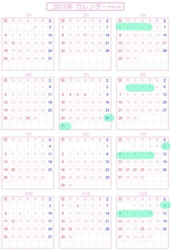 楽天スーパーセール2015年の予想カレンダー