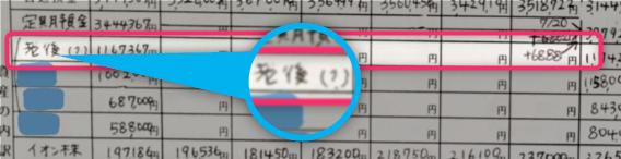 hanaの貯金簿(敵預金の老後資金)