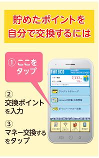 セブンイレブンのnanacoアプリ