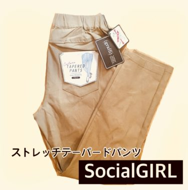 SocialGIRLのストレッチテーパードパンツ
