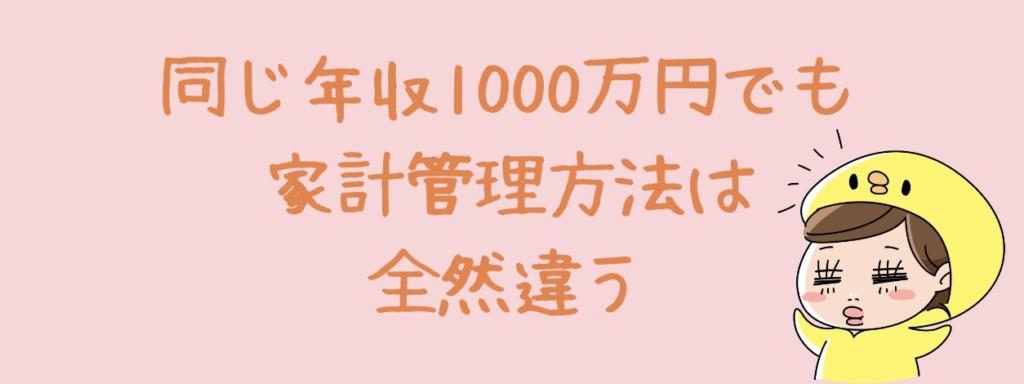 同じ年収1000万円でも家計管理方法は全然違う