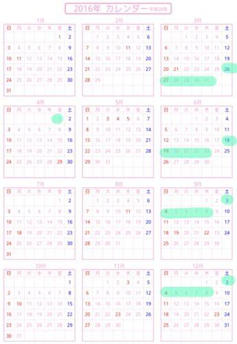 楽天スーパーセール2016年の予想カレンダー