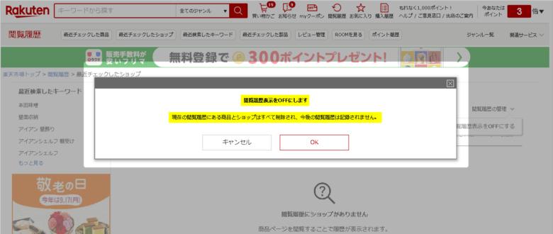 楽天市場の検索履歴を削除する方法