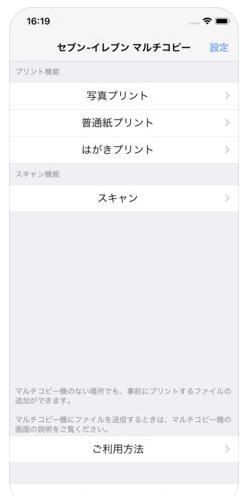 セブンイレブンプリントアプリ