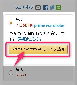 Amazonプライムワードローブ