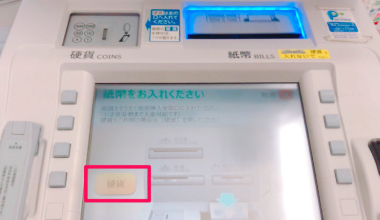 ゆうちょATMで小銭を入金する方法(硬貨ボタンを押す)
