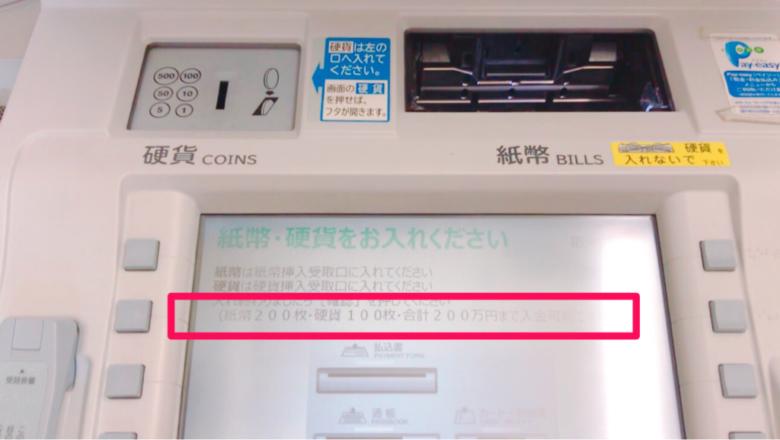 ゆうちょATMで小銭は何枚まで取扱いできるか証拠画像(100枚)