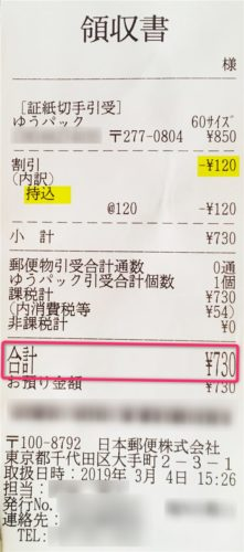 ソフトバンク光の返却物の送料(ゆうパック730円)