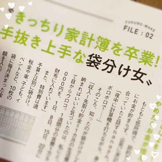 2019年8月号雑誌hana すごい袋分けの女たち
