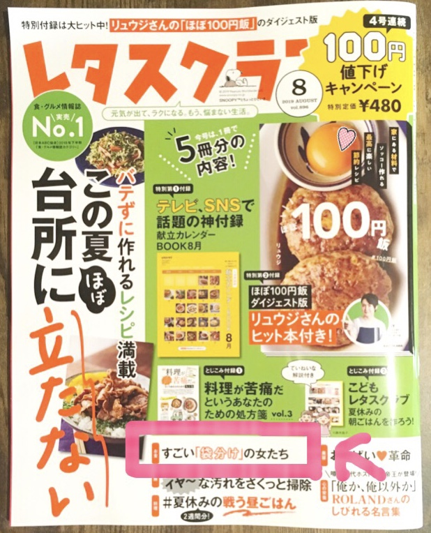 レタスクラブ2019年8月号雑誌表紙 すごい袋分けの女たち